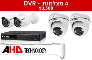 מערכת 4 מצלמות פרוויז'ן AHD