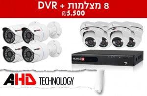 מבצע 8 מצלמות + DVR