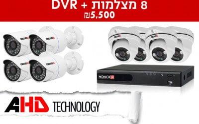מערכת 8 מצלמות פרוויז'ן AHD