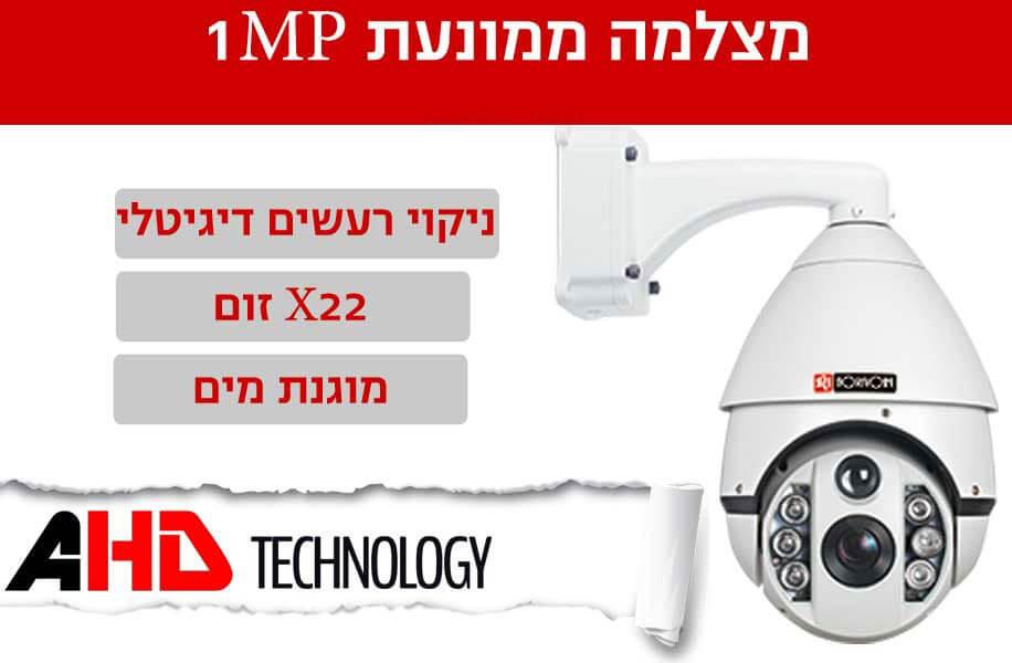 מצלמה ממונעת PTZ ultra z