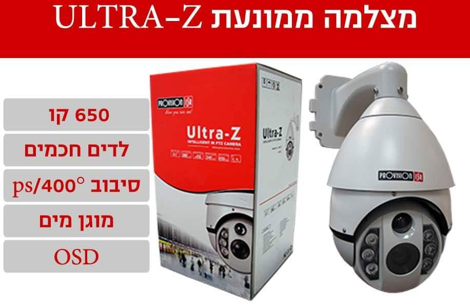 מצלמה ממונעת 27 זום ultra z