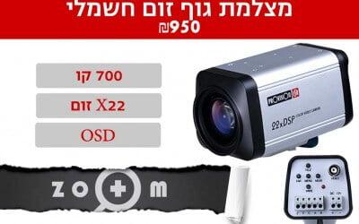 מצלמת אבטחה זום x22