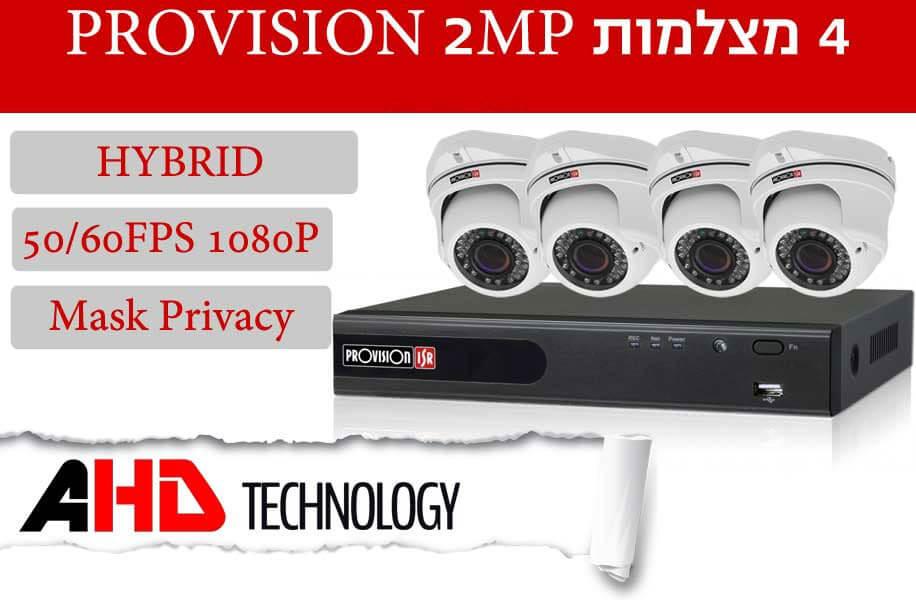 מצלמות אבטחה 2 מגה פיקסל