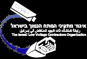 איגוד מתקיני המתח הנמוך בישראל